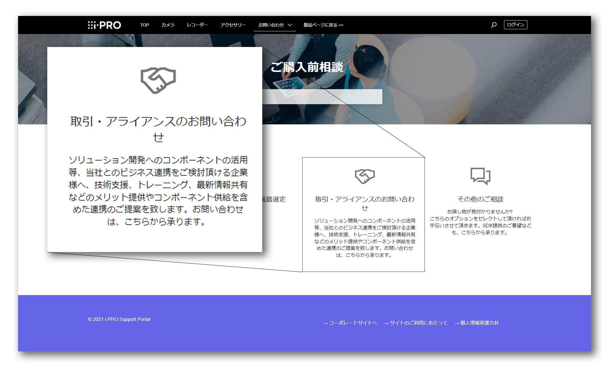 japancs.i-pro