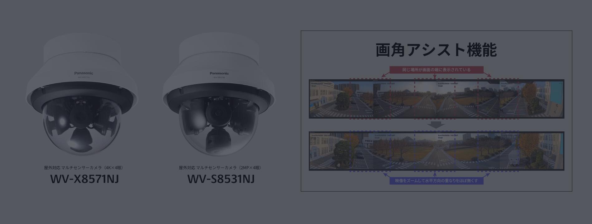 2103_PressRelease_マルチセンサーカメラ_img_1900x720