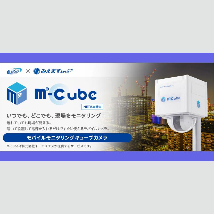 ESS、建設現場の安全管理をより手軽に行えるキューブカメラM-Cubeの提供を開始 ~ みえますねっとが遠隔からのモニタリングをサポート