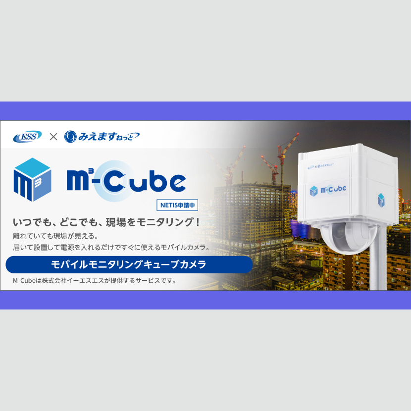 (In JP Only) Miemasu-net Supports ESS With Remote Monitoring For Launching M-Cube, A Cube Camera That Makes Safety Management at Construction Sites Easier