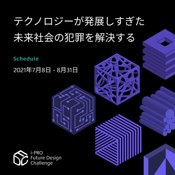 【初開催】i-PROとbtraxがタッグを組んだグローバルデザインコンペ「i-PRO Future Design Challenge」応募開始